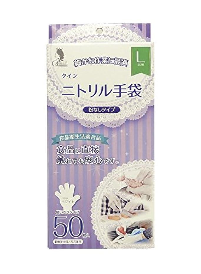 エクスタシー北へ赤字宇都宮製作 クイン ニトリル手袋(パウダーフリー) L 50枚