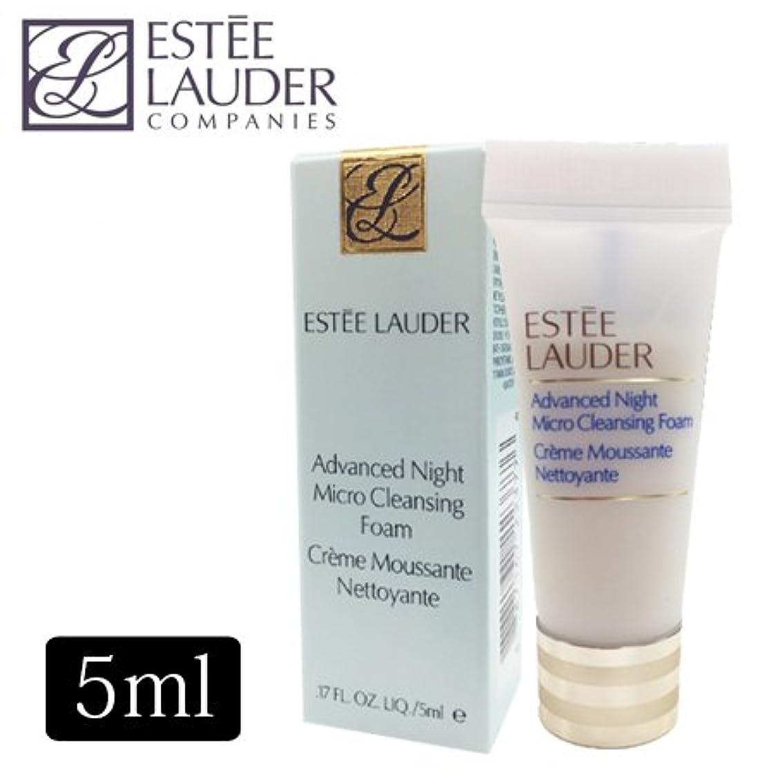 エスティローダー アドバンス ナイト マイクロ クレンジング フォーム 5ml -ESTEE LAUDER-【並行輸入品】