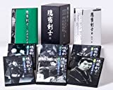 甦るヒーローライブラリー「隠密剣士 弐」DVD-BOX[DVD]