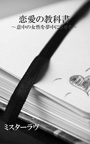 恋愛の教科書〜意中の女性を夢中にさせる〜