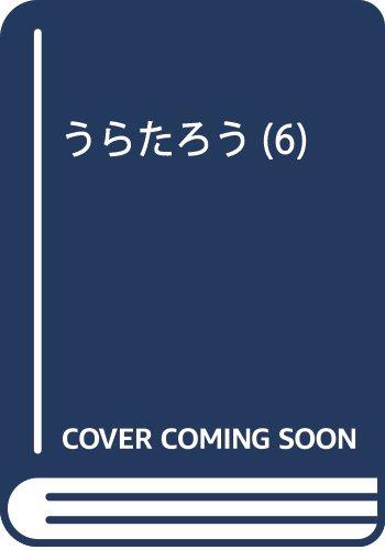 うらたろう(6): ヤングジャンプコミックス