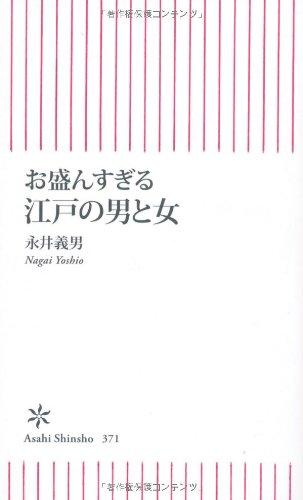 お盛んすぎる 江戸の男と女 (朝日新書)の詳細を見る