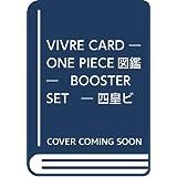 "VIVRE CARD~ONE PIECE図鑑~ BOOSTER PACK ""四皇""ビッグ・マム海賊団!! (コミックス)"