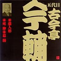 古今亭今輔(5代目)(4)
