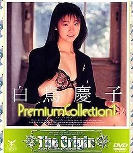 白鳥慶子 Premium Collection(1) [DVD] TBD-045