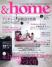 &home (Vol.10) (Futabasha super mook)
