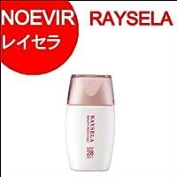 ノエビア レイセラ ビューティホワイト(フェイス)30ml SPF28・PA++ [並行輸入品]