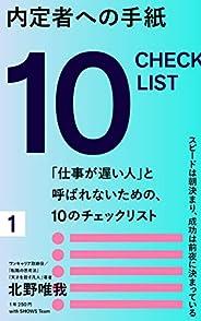 内定者への手紙 ー「仕事が遅い人」と呼ばれないための、10のチェックリスト (DayOne書店)