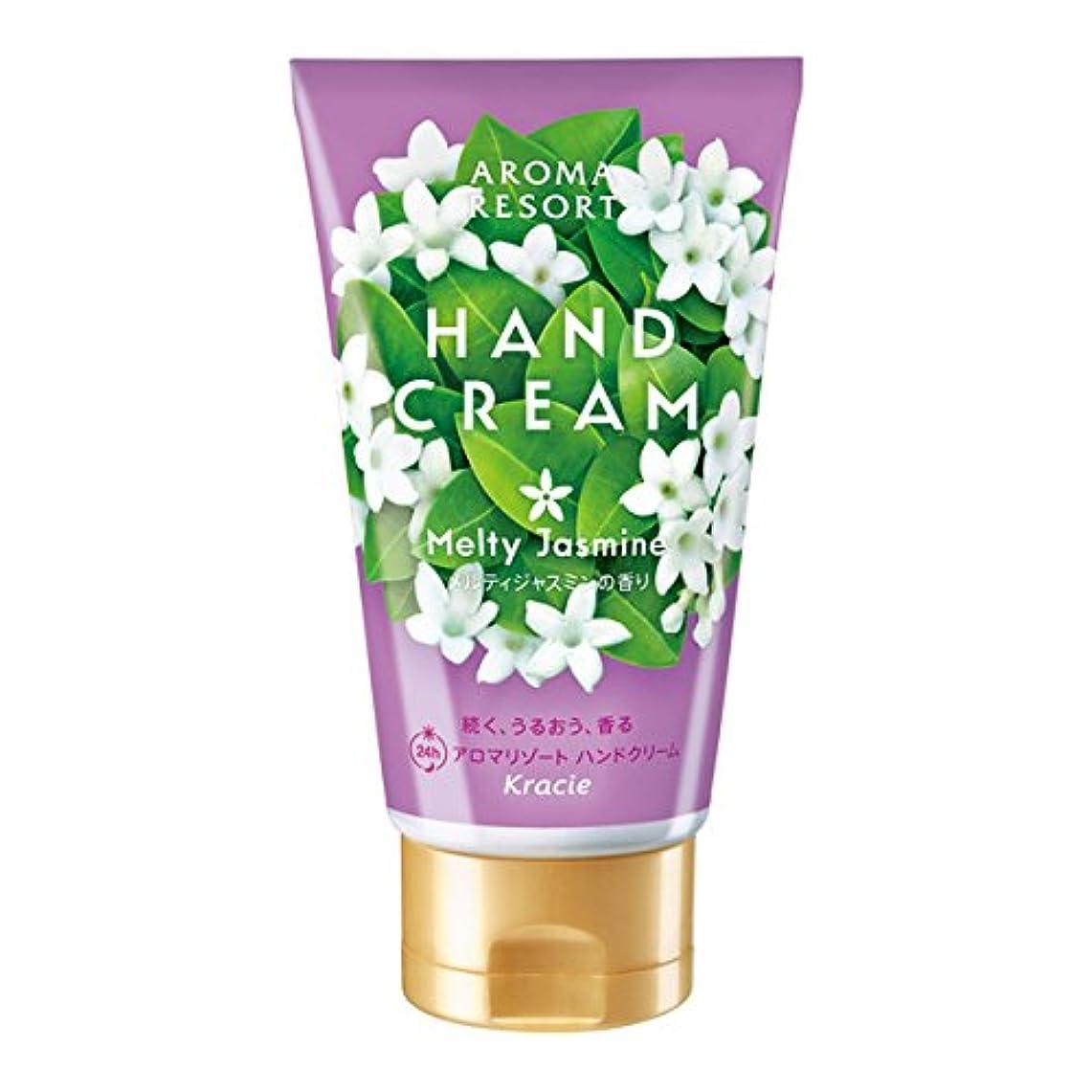 つぼみ例示するピアアロマリゾート ハンドクリーム メルティジャスミンの香り 70g