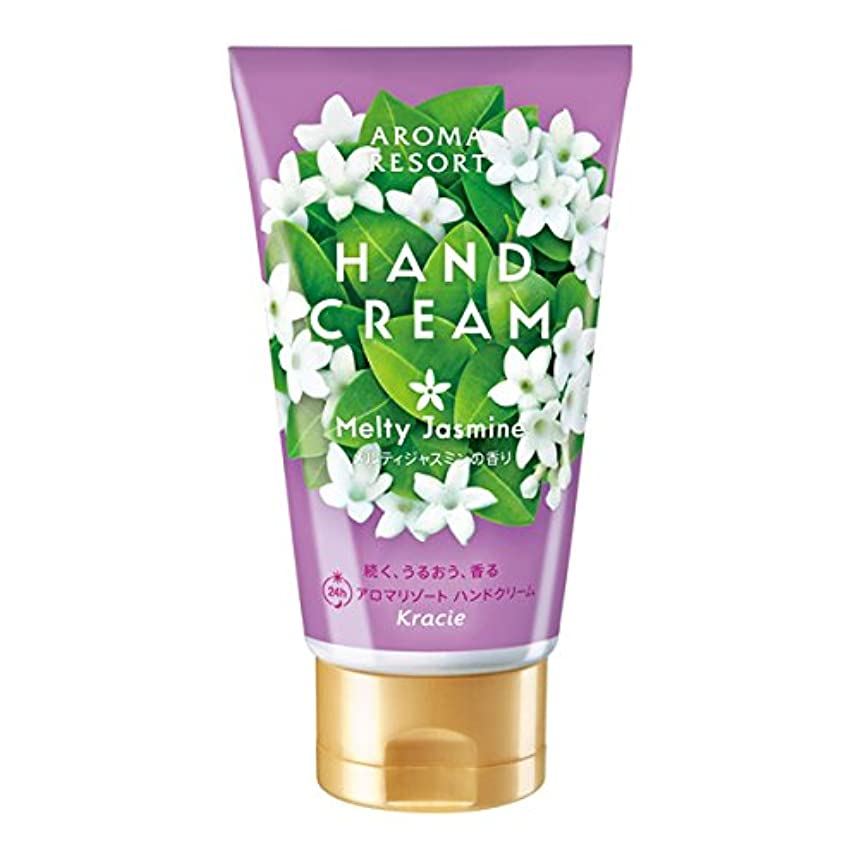 ホール細心のスプリットアロマリゾート ハンドクリーム メルティジャスミンの香り 70g