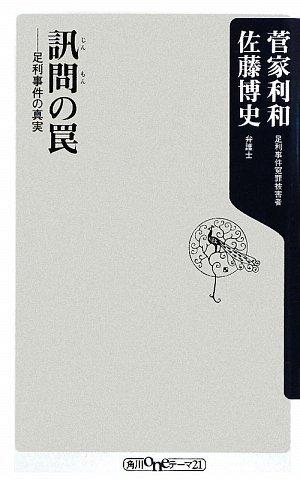 訊問の罠  ――足利事件の真実 (角川oneテーマ21)の詳細を見る