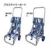 エクセル アルミキャリーカート Lサイズ BB-904