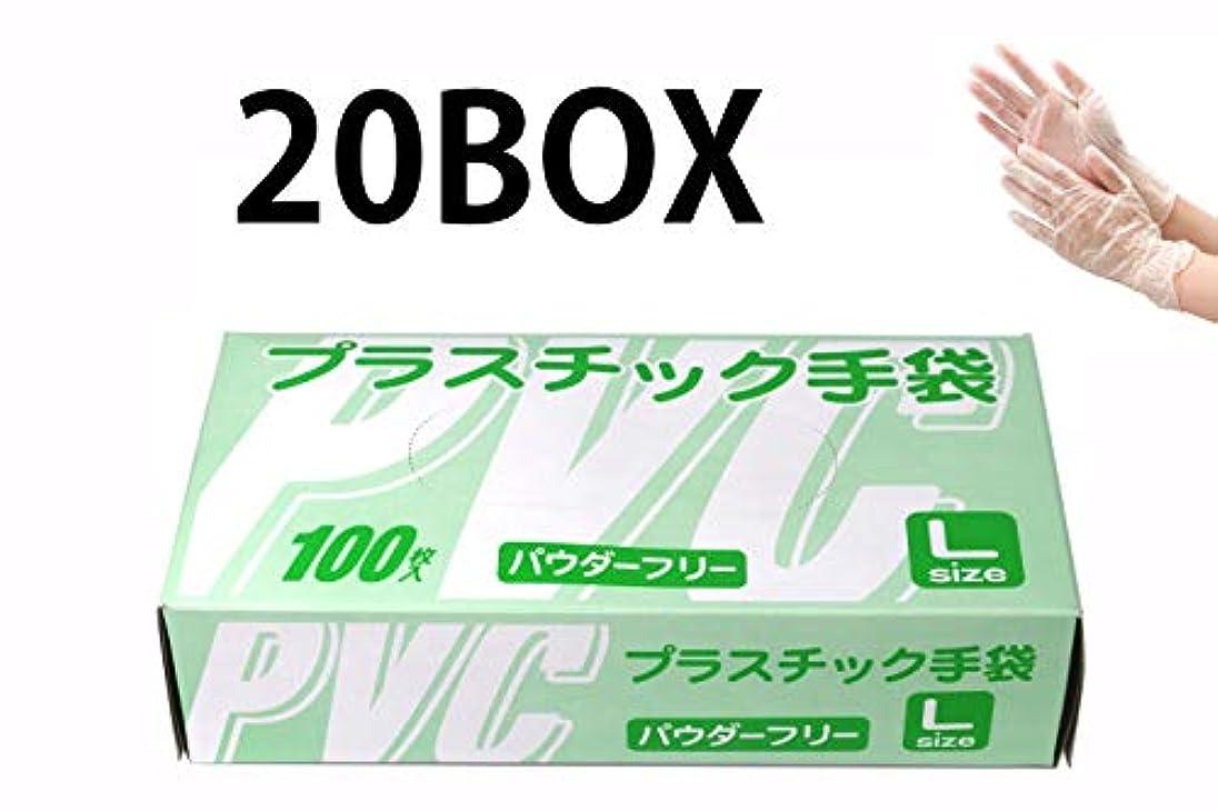 失エールガウン【お得なセット商品】使い捨て手袋 プラスチックグローブ 粉なし(パウダーフリー) Lサイズ 100枚入×20個 超薄手 100433