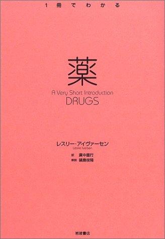薬 ― DRUGS (〈1冊でわかる〉シリーズ ― Very Short Introductions日本版)の詳細を見る