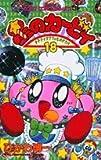 星のカービィ―デデデでプププなものがたり (18) (てんとう虫コミックス)
