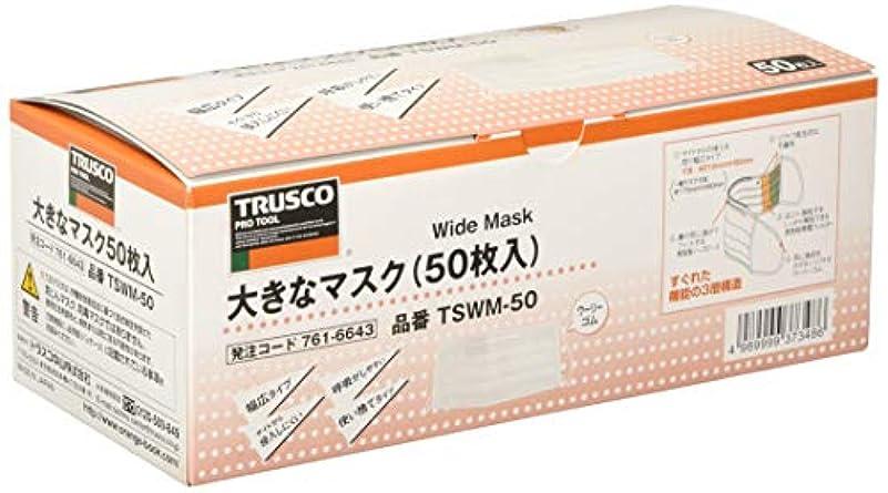 ガラガラギター子孫TRUSCO(トラスコ) 大きなマスク 50枚入 TSWM-50