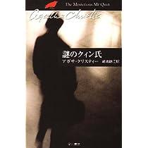謎のクィン氏 (ハヤカワ文庫―クリスティー文庫)