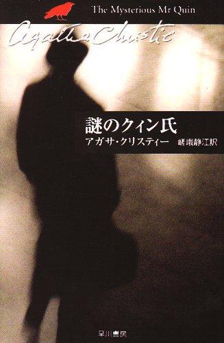謎のクィン氏 (ハヤカワ文庫―クリスティー文庫)の詳細を見る
