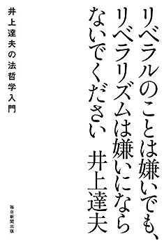 [井上 達夫]のリベラルのことは嫌いでも、リベラリズムは嫌いにならないでください 井上達夫の法哲学入門