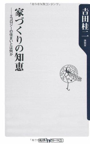 家づくりの知恵  エコロジーの住まいとは何か (角川oneテーマ21)の詳細を見る