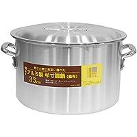 高品質 アルミ 製 半寸胴鍋 ( ずんどう なべ ) 33cm フタ有 業務用 の ガスコンロ 対応蓋付き 鍋_FH82104F