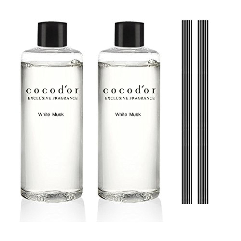 (ココドール) COCODOR リードディフューザーリフィル2個(400ml) (ホワイトムスク) [並行輸入品]