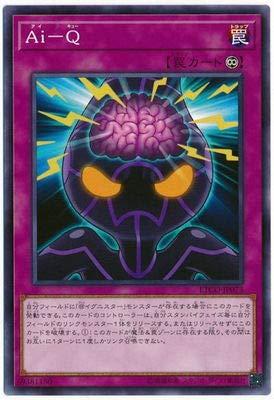 遊戯王 第10期 12弾 ETCO-JP073 Ai-Q