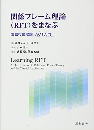 関係フレーム理論(RFT)をまなぶ 言語行動理論・ACT入門