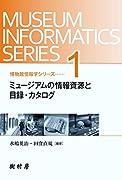 ミュージアムの情報資源と目録・カタログ (博物館情報学シリーズ)