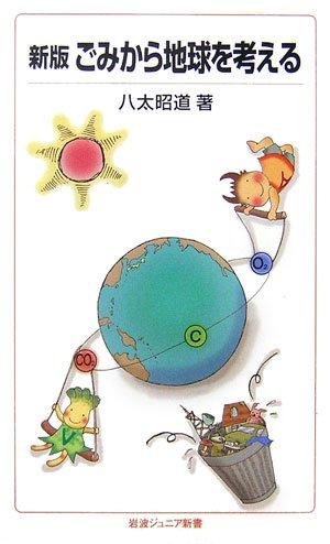 新版 ごみから地球を考える (岩波ジュニア新書)の詳細を見る