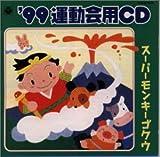 99年度 運動会用CD(2)