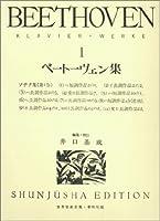 ベートーヴェン集 1 新版 (1) (世界音楽全集ピアノ篇)