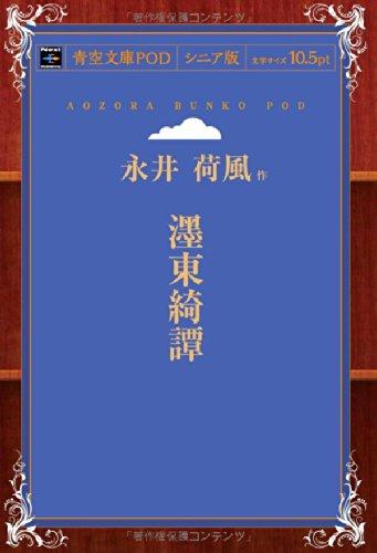 濹東綺譚 (青空文庫POD(シニア版))
