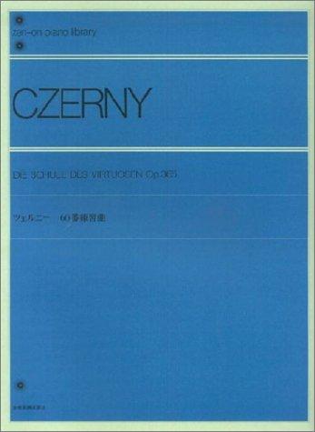 ツェルニー60番練習曲 全音ピアノライブラリー