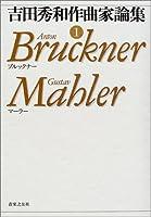 吉田秀和作曲家論集〈1〉ブルックナー、マーラー