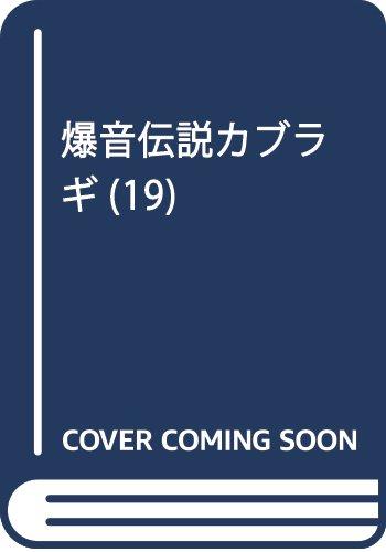 爆音伝説カブラギ(19): 週刊少年マガジン