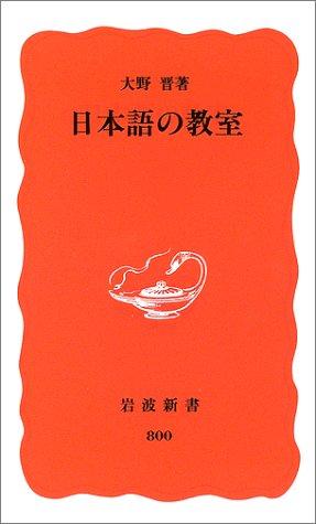 日本語の教室 (岩波新書)