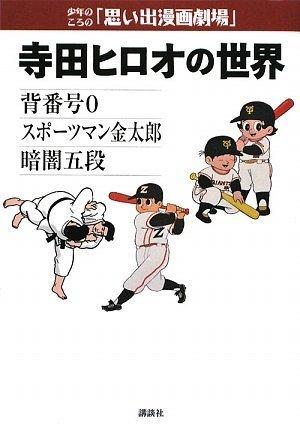 少年のころの思い出漫画劇場 スポーツマン金太郎 寺田ヒロオの世界