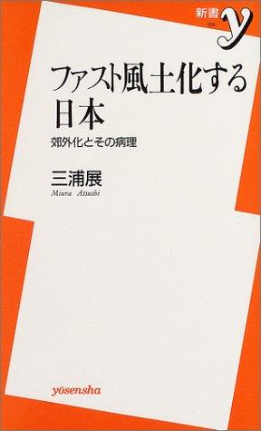 ファスト風土化する日本―郊外化とその病理 (新書y)の詳細を見る