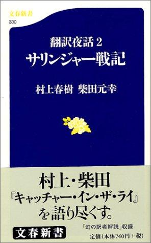翻訳夜話2 サリンジャー戦記 (文春新書)