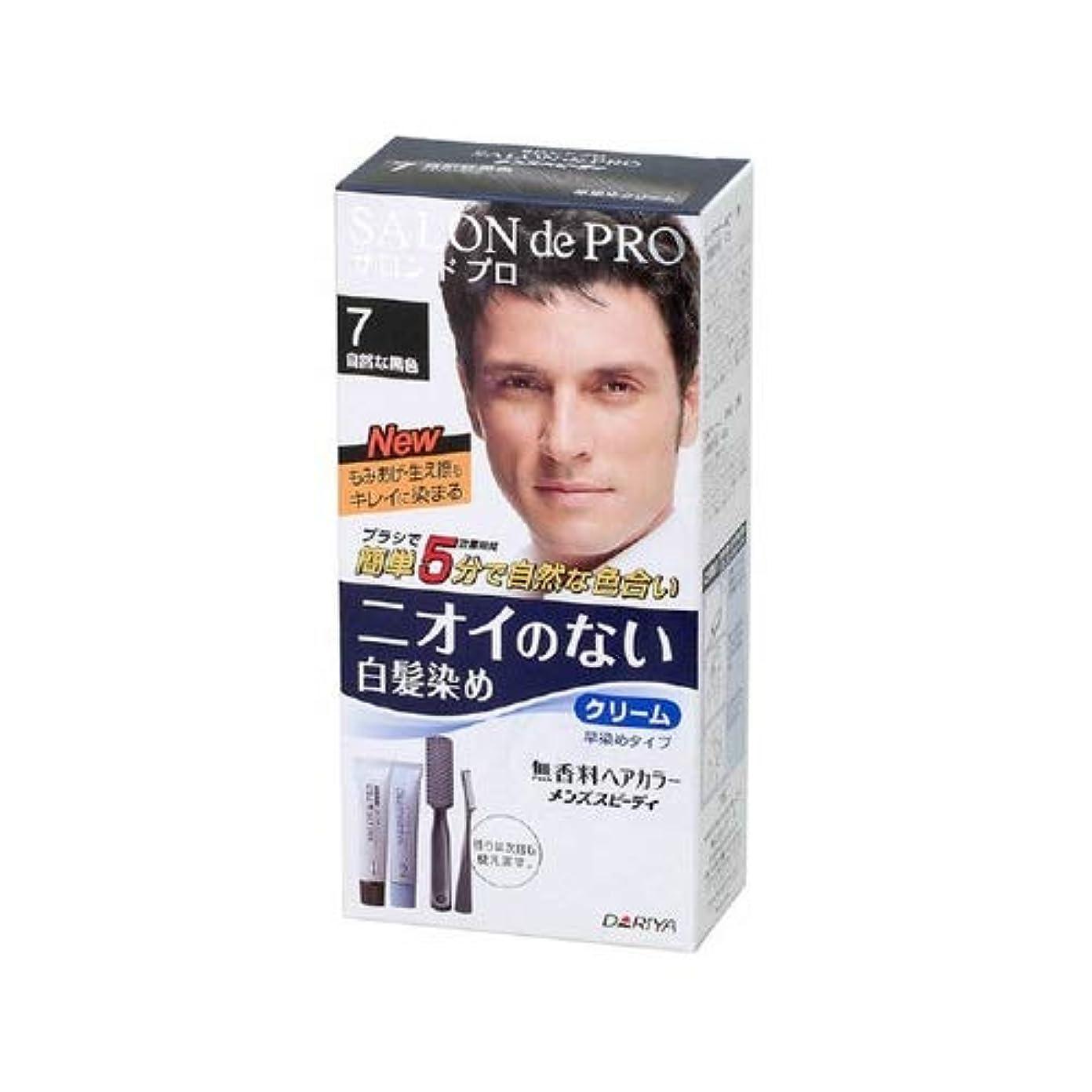 無駄なしなやかなマウスピース【ダリヤ】 サロンドプロ 無香料ヘアカラー メンズスピーディー(白髪用) 7 自然な黒色