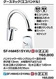 INAX LIXIL・リクシル キッチン用水栓金具 ワンホールタイプ 吐水口引出式(ハンドシャワー付) グースネック(エコハンドル) 【SF-HM451SYXU】