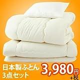 【8月2日寝具・布団セットジャンル1位】布団3点セット【日本製】