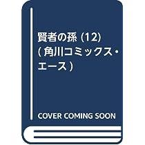 賢者の孫 (12) (角川コミックス・エース)
