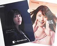 ★有村架純 クリアファイル 2枚 TOSHIBA 東芝 REGZA dynabook