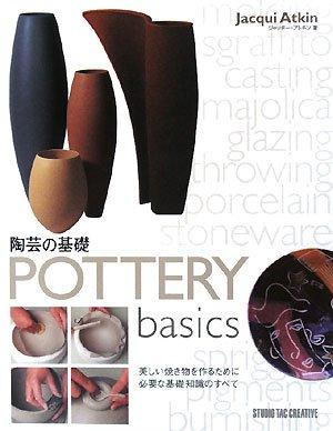 陶芸の基礎―美しい焼き物を作るために必要な基礎知識のすべての詳細を見る