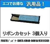 2年保証付き 日本製高品質 OAR-FM-7 F6675 ジュピター F-6675 0311130 B87L-0840-0401A 富士通 プリンター 対応 汎用 インクリボンカセット 黒3個セット