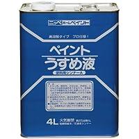 ニッペ 徳用ペイントうすめ液 4L