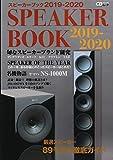スピーカーブック2019-2020 ~音楽ファンのための最新・定番スピーカー徹底ガイド~ (CDジャーナルムック) 画像