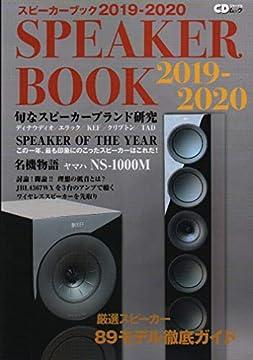 スピーカーブック2019-2020 ~音楽ファンのための最新・定番スピーカー徹底ガイド~ (CDジャーナルムック)